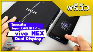 พรีวิว vivo nex Dual Display 2จอ อย่างเท่ ไม่มีขายในไทย