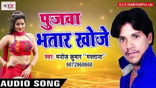 Top Bhojpuri Song-पुजवा भतार खोजे-Manoj Kumar -Mastana-Hit Gana- Pujwa Bhatar Khoje
