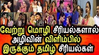 ஹிந்தி சீரியல்களால் நஷ்டத்தில் ஓடும் தமிழ் சீரியல்கள்|Tamil Serial |Dubbed Serial|Tamil News Today