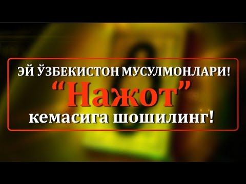 "Эй Ўзбекистон мусулмонлари! ""Нажот"" кемасига шошилинг!"