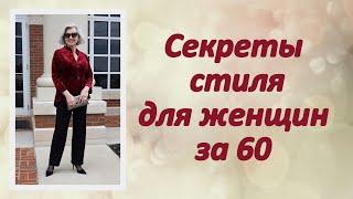 Секреты стиля для женщин за 60
