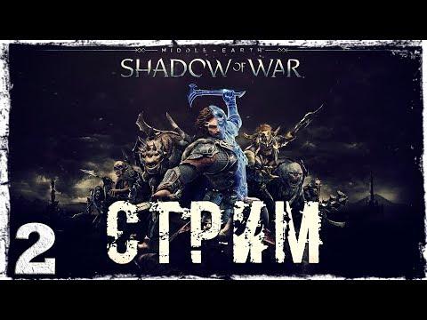 Смотреть прохождение игры Middle-Earth: Shadow of War. СТРИМ #2. (Запись)