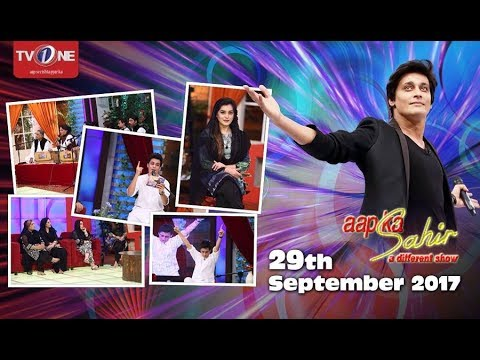 Aap Ka Sahir - Morning Show - 29th September 2017 - Full HD - TV One