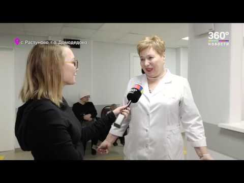 Домодедовская центральная городская больница открылась после ремонта