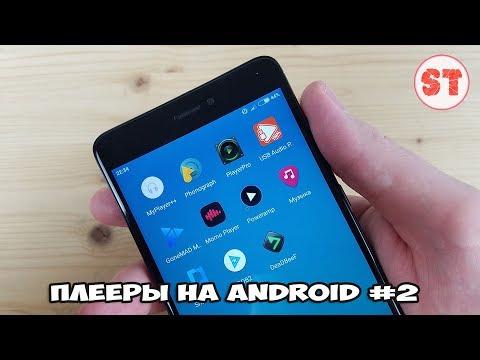 Плееры на Android #2