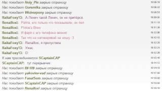 Запись чатика прямого эфира с РуБрониКона Эфир ОРТ 31 03 13 совместно с Mooncave, часть № 2