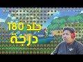 #ماريو_ميكر : جلد 180 درجة ! | Mario Maker #48