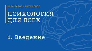 Курс «Психология для всех». №1 Введение в курс