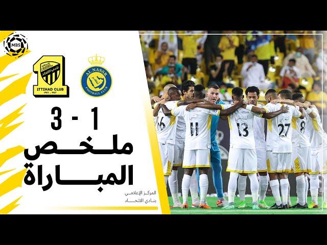 ملخص مباراة الاتحاد 3 × 1 النصر دوري كأس الأمير محمد بن سلمان الجولة 5 تعليق فهد العتيبي