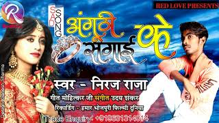 #Niraj Raja||Bewafai song||Anguthi sagaai ke||अंगूठी सगाई के||Hard Bewafai song 2021