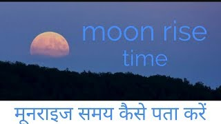How to calculate moon rise time in Hindi