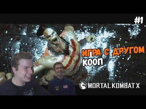 Mortal Kombat X (10) игра с другом по сети прохождение на русском кооп Часть 1