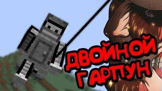 ДВОЙНЫЕ ГАРПУНЫ. Мод по 'Вторжение Гигантов' (Minecraft Моды)