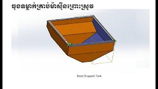 How to design hopper of seed broadcasting machine#best hopper designing#desig hopper in solidwork