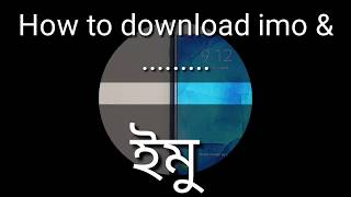 Download lagu How to download imo & .........