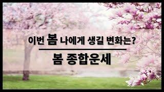 [반디타로] 이번 봄 나에게 일어날 변화 ♥ 봄 운세