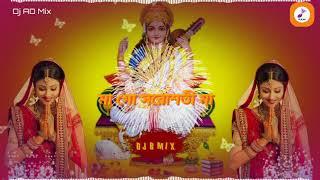 Maa Go Saraswati Maa || Saraswati Puja Spl Bhakti Mix 2020 || Dj B Remix