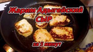 Жарим Адыгейский Сыр #Анапа