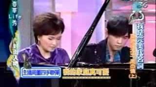 jaychou 周杰倫 play piano duet home sweet home life show 3 5