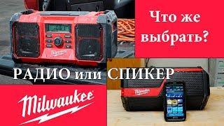 Обзор радио Milwaukee 2890 и спикер Milwaukee 2891