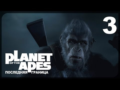 ВОЙНА ● Planet of the Apes: Last Frontier #3 на русском языке!