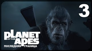 ВОЙНА  Planet of the Apes Last Frontier 3 на русском языке