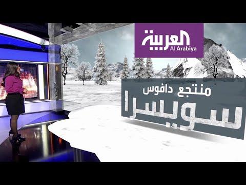 حرائق العالم على ثلج دافوس  - نشر قبل 9 ساعة