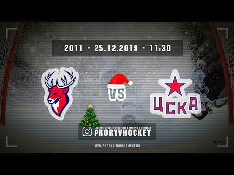 Торпедо - ЦСКА1, 2011, Пересвет, 25 декабря 2019, 11:30