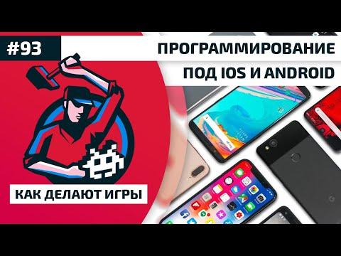Как Делают Игры 93. Программирование под iOS и Android