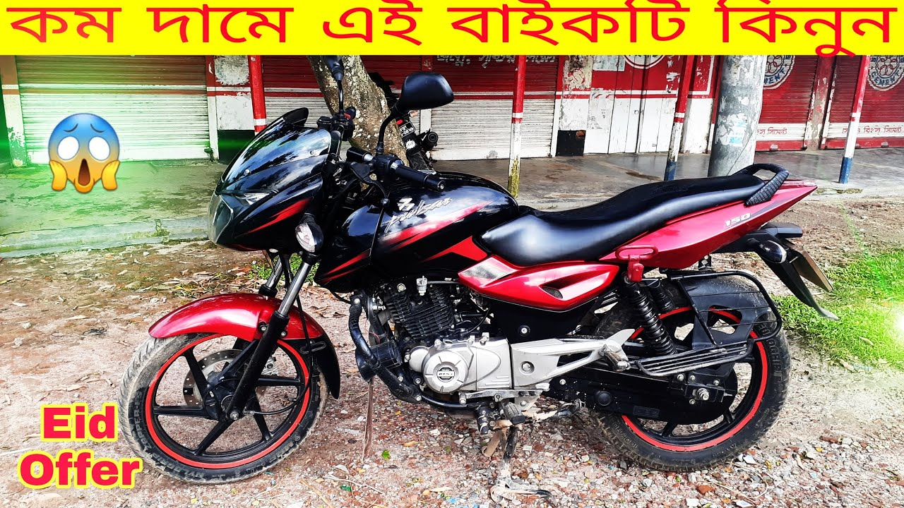 সস্তা দামে Pulsar 150cc এই বাইকটি কিনুন 🏍Second Hand Bike Price In Bangladesh 2020 | JESTER MH SUMON