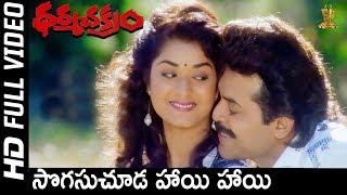 Sogasuchuda Full HD Video Song   Dharma Chakram Telugu Movie   Venkatesh   Prema   SP Music