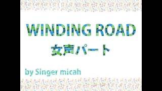 WINDING ROAD 女声パート(絢香) カバー ハモり練習用 by Singer micah