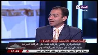 بالفيديو.. أستاذ تمويل ينتقد مطالب إغلاق شركات الصرافة