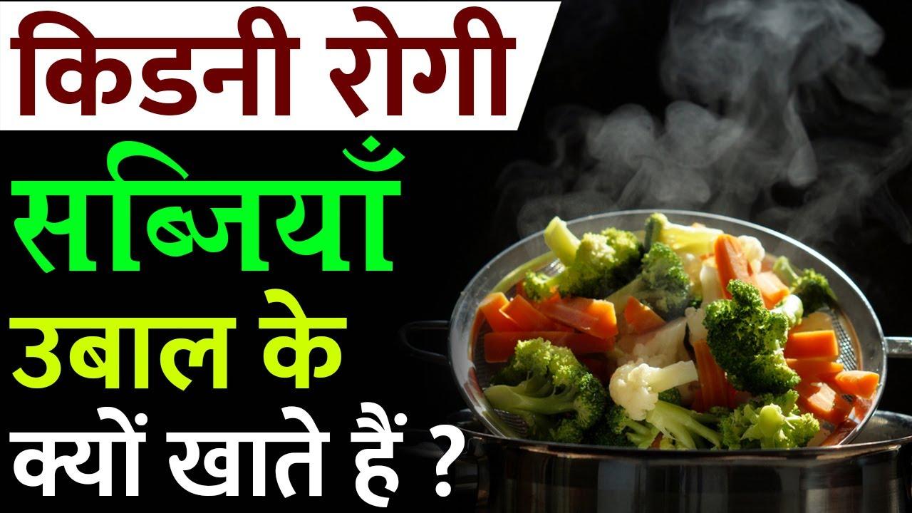 क्यों किडनी रोगी को उबली सब्जी दी जाती है Boiled Vegetable In Kidney Patient Diet