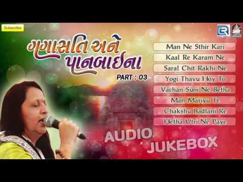 Panbai bhajan lyrics