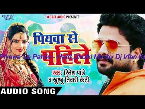 Piyawa Se Pahile  Hard Dholki Mix by Dj Irfan ks-Ritesh Pandy Song 2017