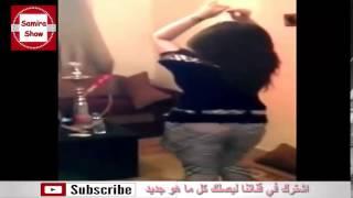 رقص دلع مصري منزلي ساخن - رقص خليجي وركات مثيرة جدا - رقص بالجينز جديد 2015
