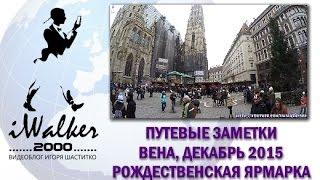 видео Как встретить Новый год в Вене