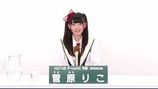 NGT48 チームNIII所属 菅原りこ (Riko Sugahara)