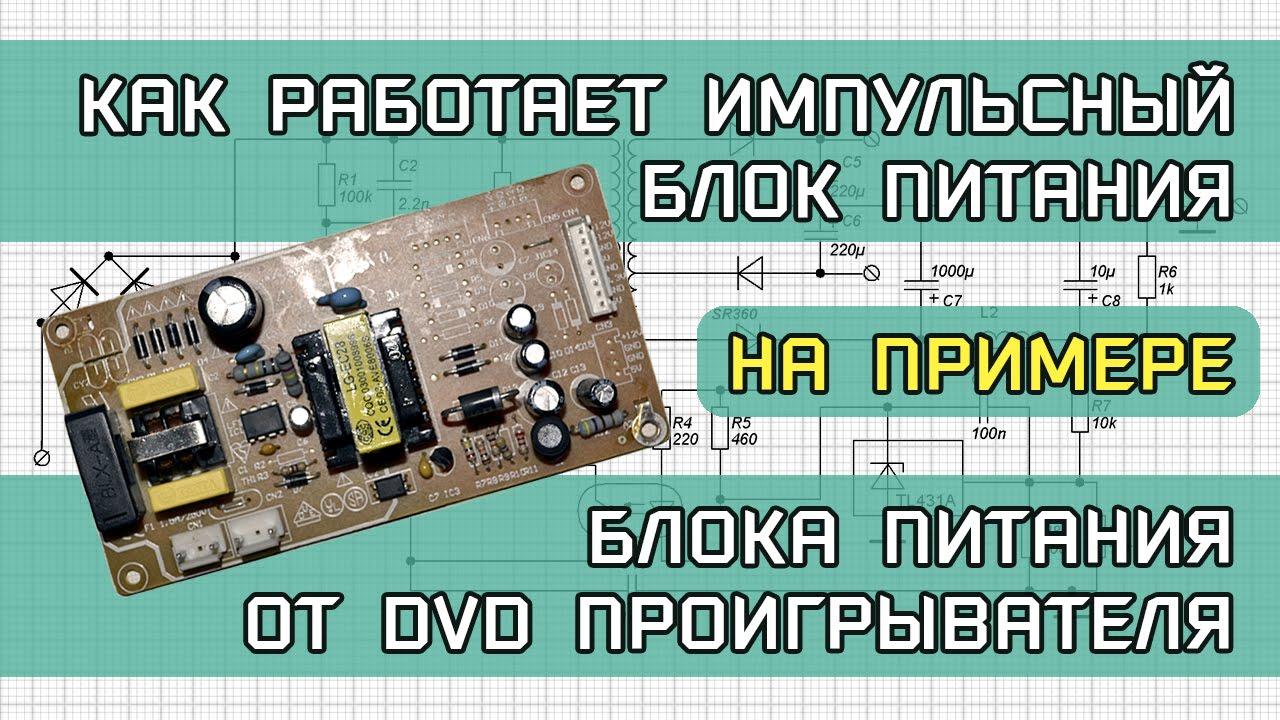 Как работает импульсный БП на примере BBK DV811X