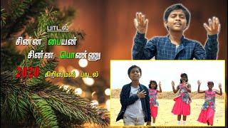 சின்னப் பையன் சின்னப் பொண்ணு | Chinna Paiyan Chinna Ponnu | 2020 New Christmas Song | Isaac Samuel.