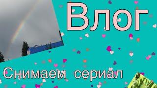 Влог/ Снимаем сериал/BFF Girls