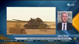 خبير: اشتباكات الجيش السوري والقوات الديمقراطية «نيران صديقة»