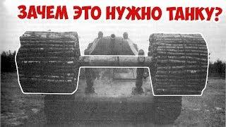 Для чего на танки устанавливали фашины? Вторая Мировая