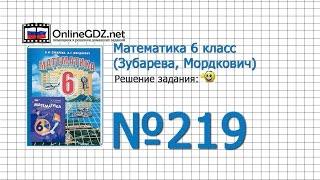 Задание № 219 - Математика 6 класс (Зубарева, Мордкович)