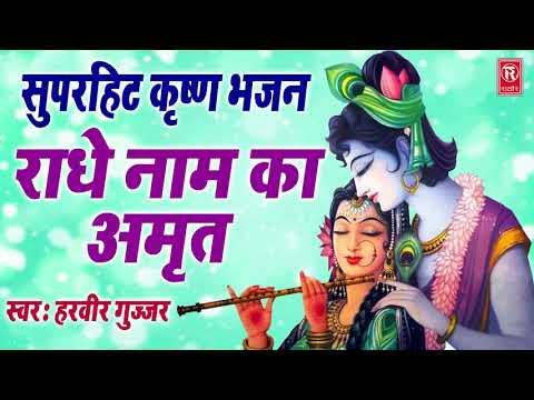 radhe-nam-ka-amrit-|-राधे-नाम-का-अमृत-|-harveer-gujjar-|-krishna-bhajan-2019-|-rathore-cassettes