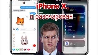 Косяковобзор IPhone X