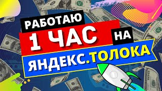 Сколько можно заработать за 1 час на Яндекс Толока? Заработок в интернете без вложений