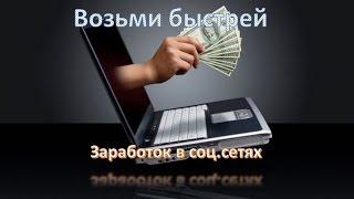Заработок на лайках и репостах в фейсбуке smmok-fb
