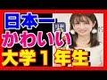 """日本一かわいい""""大学1年生"""" グランプリは大脇有紗さんに決定!!"""